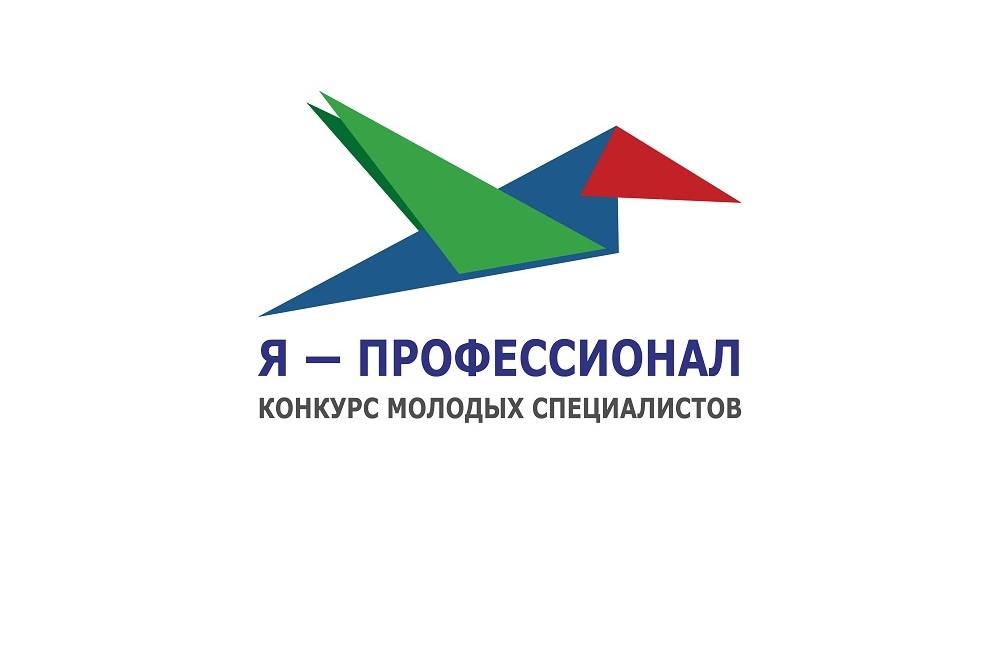 В Дагестане начался прием документов для участия в конкурсе «Я – профессионал»