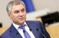 Володин высказался о приравнивании ополченцев Дагестана к ветеранам боевых действий