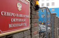 Жительница Дагестана приговорена к 13 годам колонии за участие в НВФ