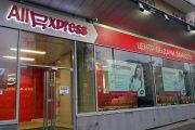 Россияне смогут бесплатно возвращать AliExpress товары без объяснения причин