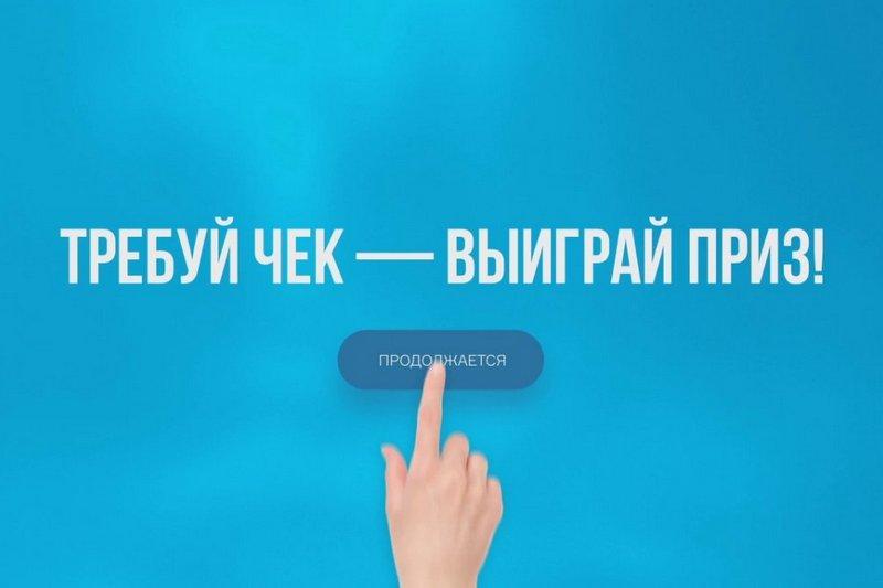 В Дагестане проходит акция «Требуй чек – выиграй приз!»