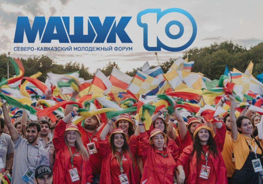 Владимир Иванов прибыл на форум «Машук – 2019»