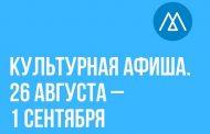 Культурная афиша (26 августа – 1 сентября)