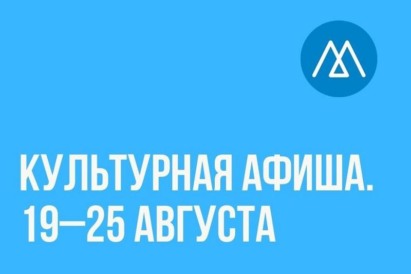 Культурная афиша (19–25 августа)