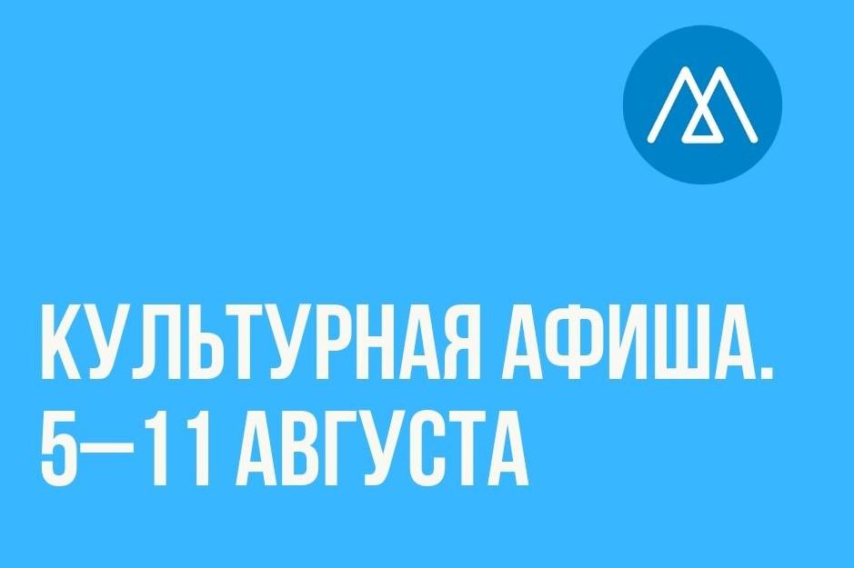Культурная афиша (5–11 августа)