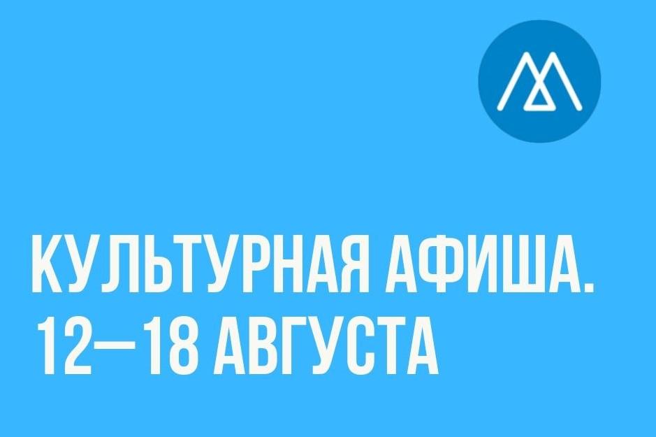 Культурная афиша (12–18 августа)
