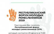 В Махачкале пройдет республиканский форум молодых ремесленников