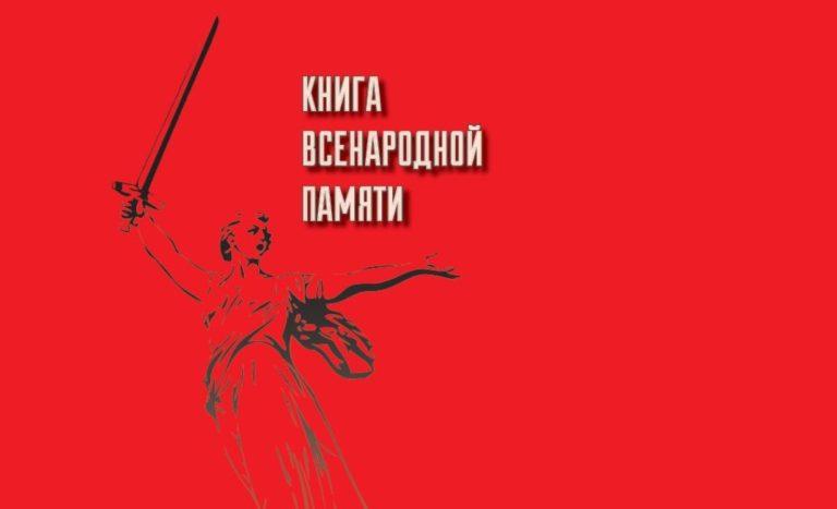 Об общероссийском издательском проекте «Книга Всенародной Памяти»