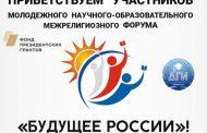 В Кайтагском районе пройдет молодежный форум «Будущее России»