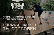 В Дагестане пройдет забег с препятствиями Eagle Race