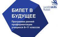 В Дагестане стартует проект «Билет в будущее»