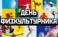 В Дагестане отметят День физукультурника