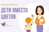 В Дагестане прошла акция «Дети вместо цветов»