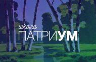 Дагестанские школьники приняли участие в летней школе «ПатриУм»