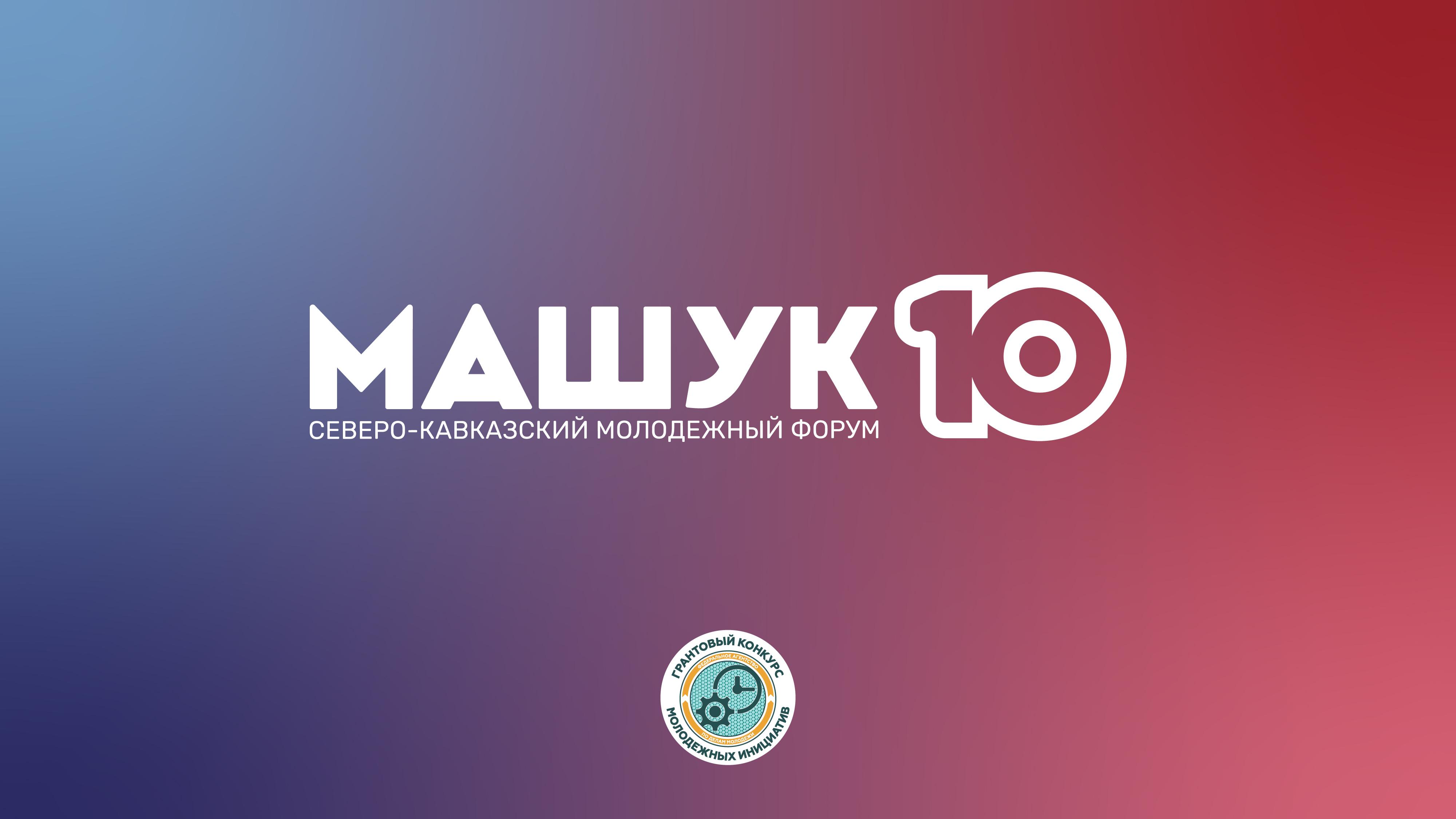 Владимир Иванов осмотрел дагестанский проект «Дерево жизни» на форуме «Машук-2019»