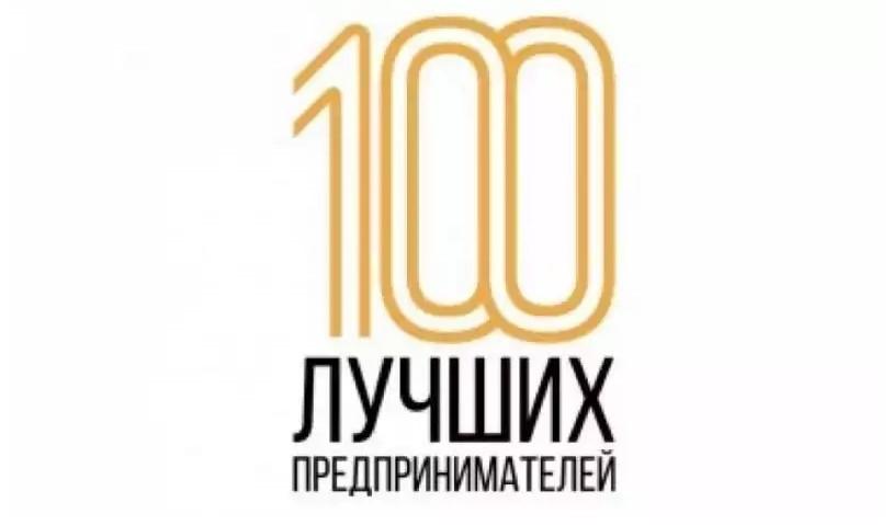 В Дагестане стартовал конкурс «100 лучших предпринимателей»