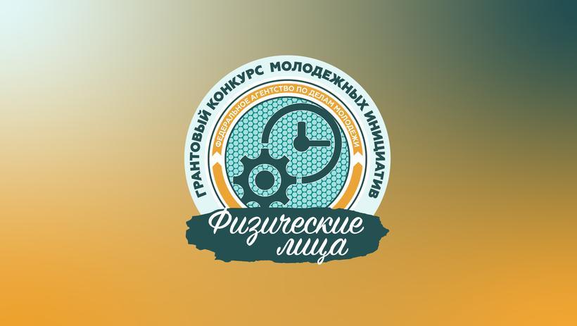 Стартовал прием заявок на Всероссийский конкурс молодежных проектов