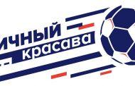 В Дагестане пройдет региональный этап акции по футболу «Уличный красава»