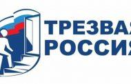 Владимиру Иванову презентовали проект «Трезвая Россия» на «Машуке-2019»