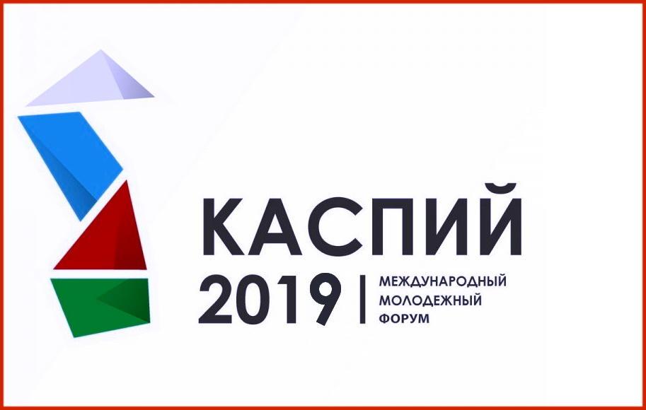 В Дагестане идет подготовка к форуму «Каспий-2019»