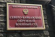 В Ростове-на-Дону началось слушание по делу братьев Курбановых