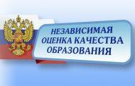 Жители Дагестана могут принять участие в независимой оценке качества образования
