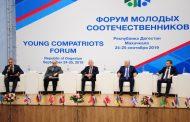 Владимир Васильев принял участие в Форуме молодых соотечественников
