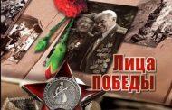 В России стартовал проект «Лица Победы»