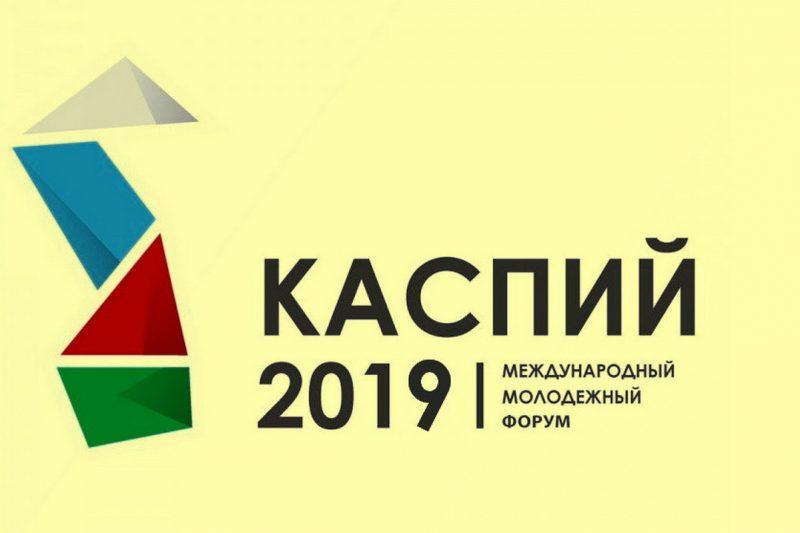 В Дагестане начал работу форум «Каспий-2019»