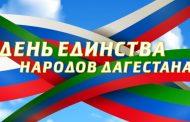 В Махачкале пройдет праздничный концерт ко Дню единства народов Дагестана