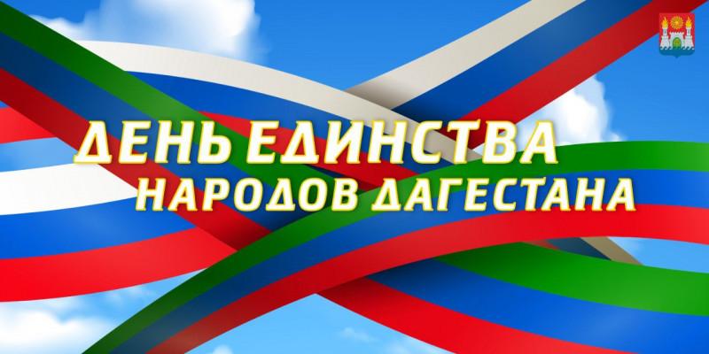 Открытка ко дню единства народов дагестана, картинки конфеты