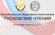 Республиканские общественно-политические Гусаевские чтения пройдут в ДГТУ