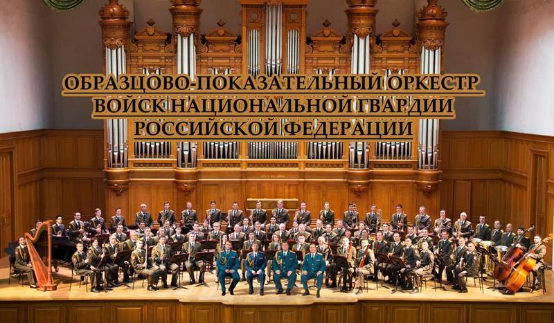 Главный военный оркестр Росгвардии проведет концерты в Дагестане