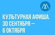Культурная афиша (30 сентября – 6 октября)