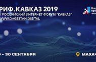 В Дагестане пройдет V Российский интернет-форум «Кавказ»