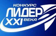 В Дагестане стартовал прием заявок на конкурс «Лидер XXI века»