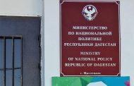 В Дагестане начался конкурс на место директора VI Международного межрелигиозного молодежного форума
