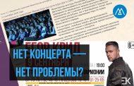 Минкульт Дагестана напомнил о Конституции, организаторы отменили еще один концерт