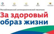 Антинаркотический месячник «За здоровый образ жизни» стартует в Дагестане