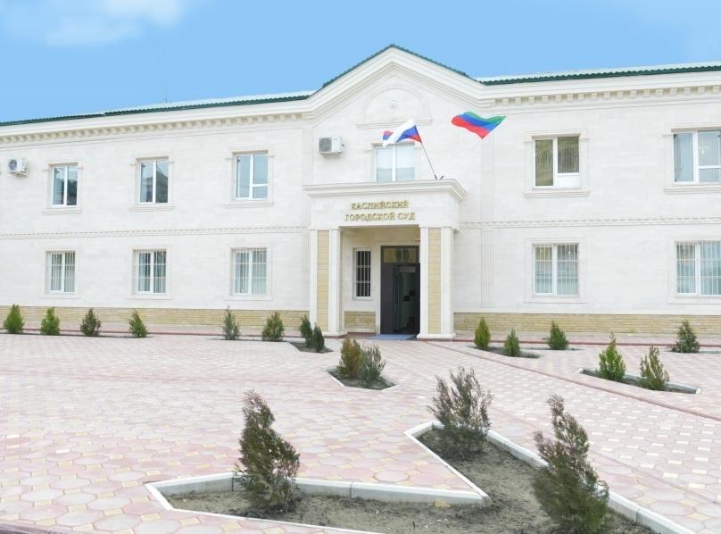 Сотрудники ФСБ провели обследование в кабинете судьи Каспийского горсуда