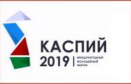 Открыта регистрация СМИ на форум «Каспий-2019»