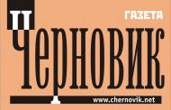 Следователи пришли с обыском в редакцию «Черновика»