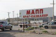 Таможня предупредила о загруженности пунктов пропуска на границе с Грузией и Азербайджаном