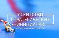 Агентство стратегических инициатив по продвижению новых проектов запустило целевой отбор
