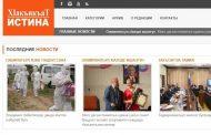 Назначен исполняющий обязанности главного редактора газеты «Истина»