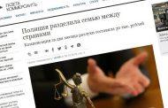 Суд в Дагестане обязал МВД выплатить компенсацию гражданке Азербайджана