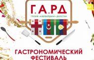В гастрофестивале в Дагестане примут участие повара из Азербайджана и Грузии