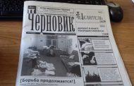 «Черновик» выпустил полноценный номер благодаря помощи читателей