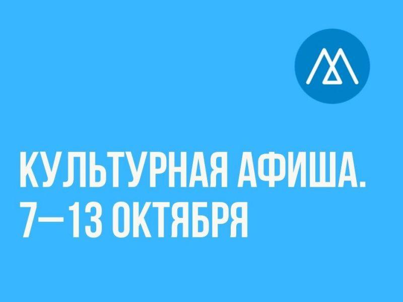 Культурная афиша (7–13 октября)
