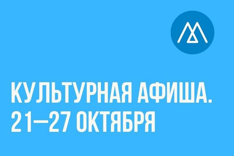 Культурная афиша (21–27 октября)